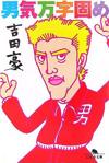男気万字固め(文庫版)