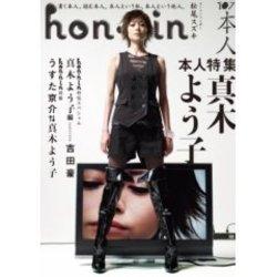 Honnin_3