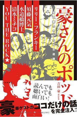 Gosanbook_2