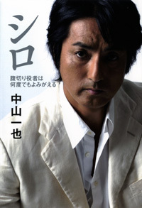 Nakayama_2